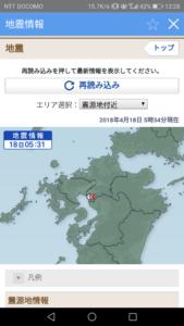 Yahoo!天気 地震震源地