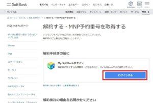 https://smh.ichilabo.com/wp-content/uploads/2018/05/ソフトバンク-My-Softbank-ログイン画面.jpg