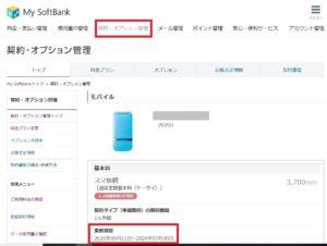 ソフトバンク My Softbank 更新月確認画面