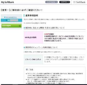 ソフトバンク My Softbank 重要事項説明書