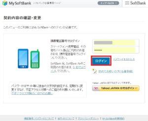 https://smh.ichilabo.com/wp-content/uploads/2018/05/My-SoftBankログイン画面2.jpg