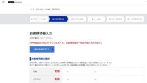 DMM mobile お客様情報入力画面