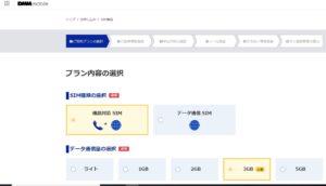 DMM mobile プラン内容選択