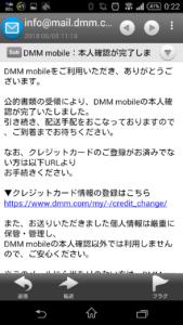 DMM mobile 本人確認完了