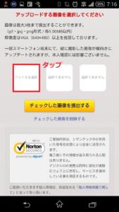 DMM mobile 本人確認書類アップロード前