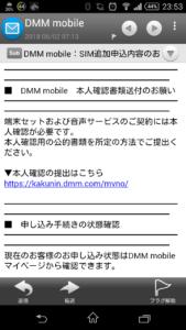 DMM mobile 本人確認書類提出依頼メール