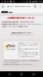 DMM mobile 本人確認書類提出完了