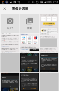 DMM mobile 本人確認書類画像選択画面