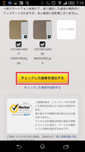 DMM mobile 本人確認書類 チェックした画像提出