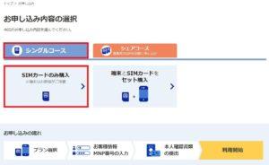 DMM mobile 申込画面