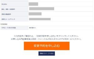 DMM mobile 申込確定