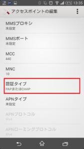 DMM mobile ANP設定画面(2)