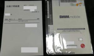 DMM mobile MNP 同封内容