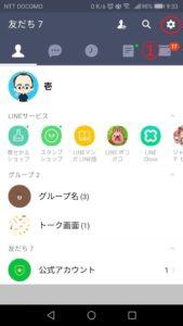 01 LINE友だち画面