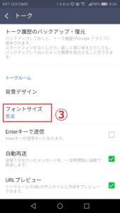 03 LINEトーク設定画面