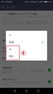04 LINEトーク文字サイズ変更画面