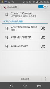 Anker SoundCore Sport Bluetooth接続