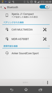 Anker SoundCore Sport Bluetooth検索画面