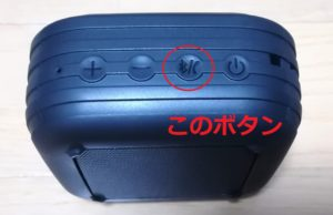 Anker SoundCore Sport Bluetooth通話ボタン