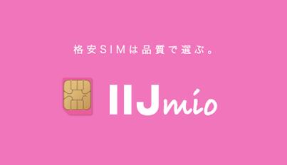 IIJmio logo